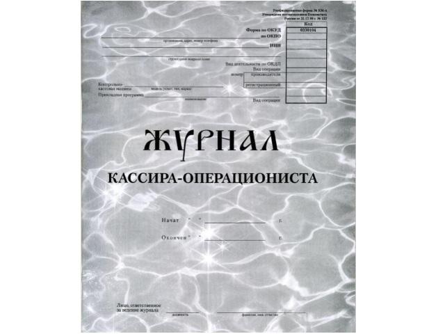 Журнал кассира операциониста (КМ 4)